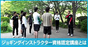 ジョギングインストラクター資格認定講座とは